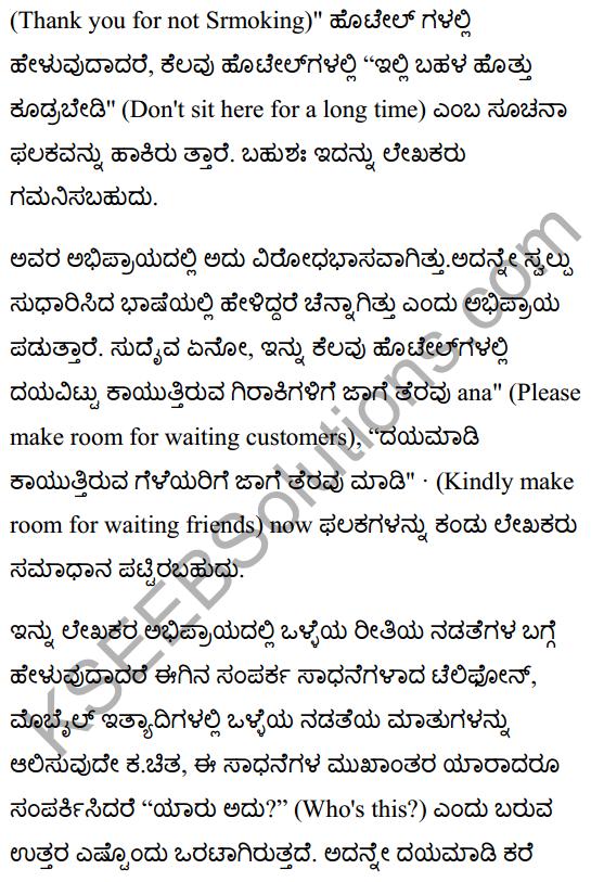 Whatever We Do Summary in Kannada 6