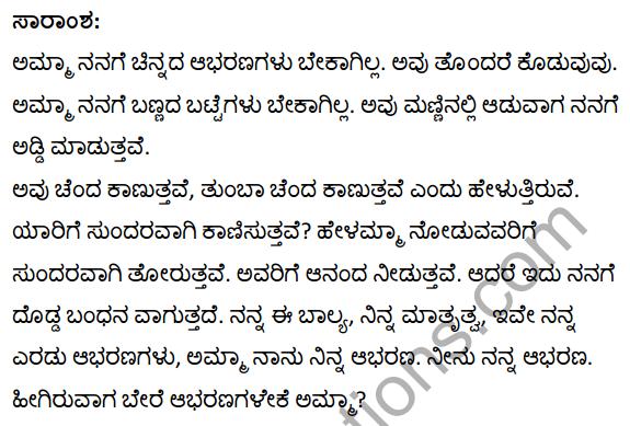 गहने Summary in Kannada