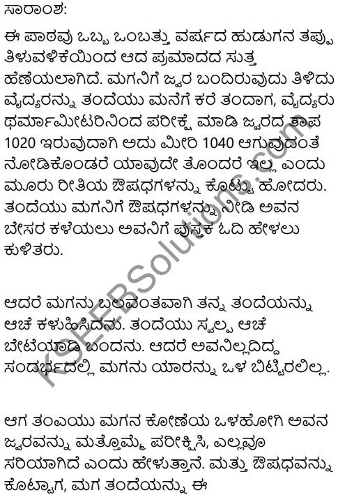 A Day's Wait Summary In Kannada 1
