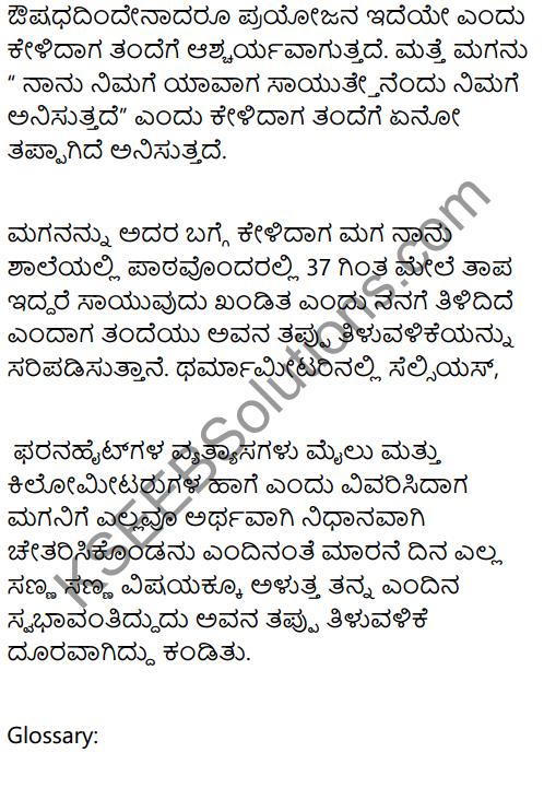 A Day's Wait Summary In Kannada 2