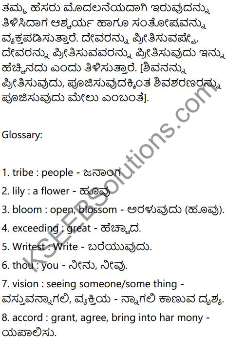 Abou Ben Adhen Summary in Kannada 2