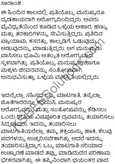 Healthy Life Summary in Kannada 1