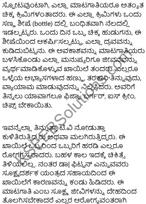 Healthy Life Summary in Kannada 2
