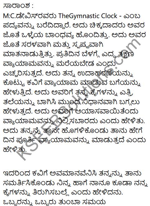 The Gymnastic Clock Summary In Kannada 1