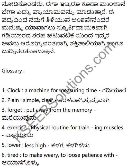 The Gymnastic Clock Summary In Kannada 2