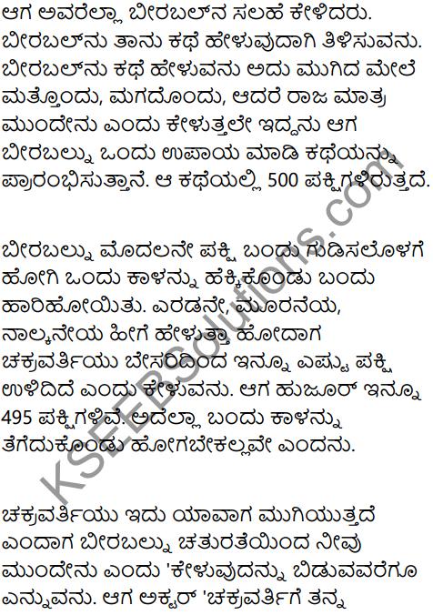 The Never Ending Story Summary In Kannada 2