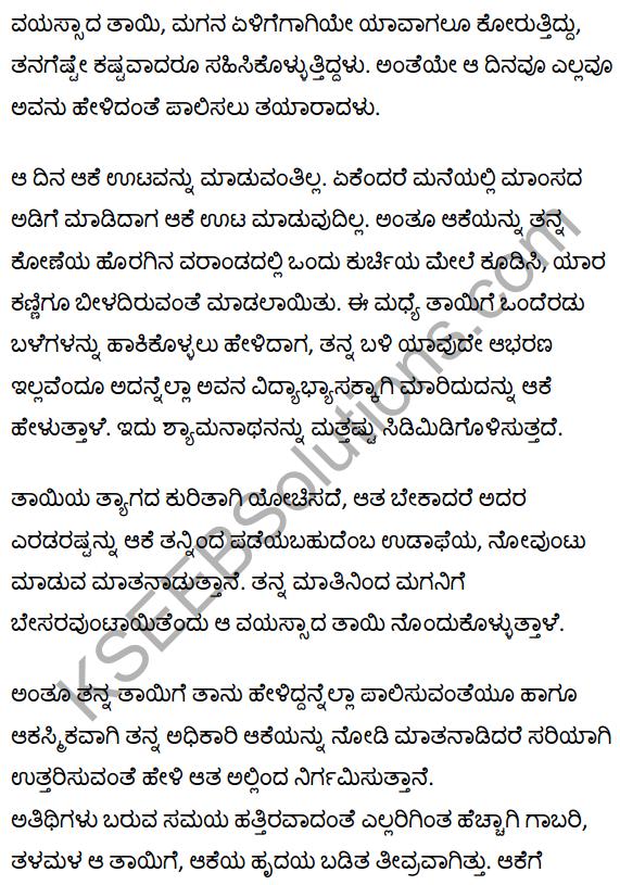 चीफ़ की दावत Summary in Kannada 2