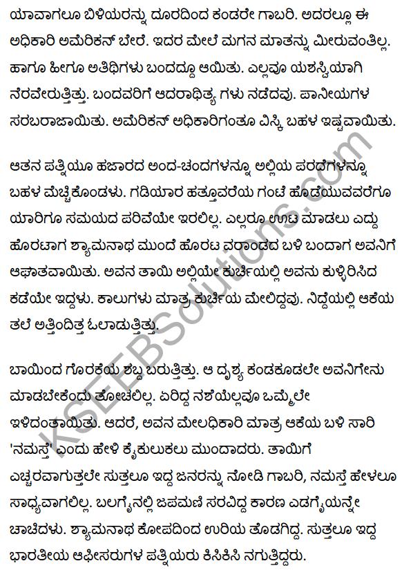 चीफ़ की दावत Summary in Kannada 3