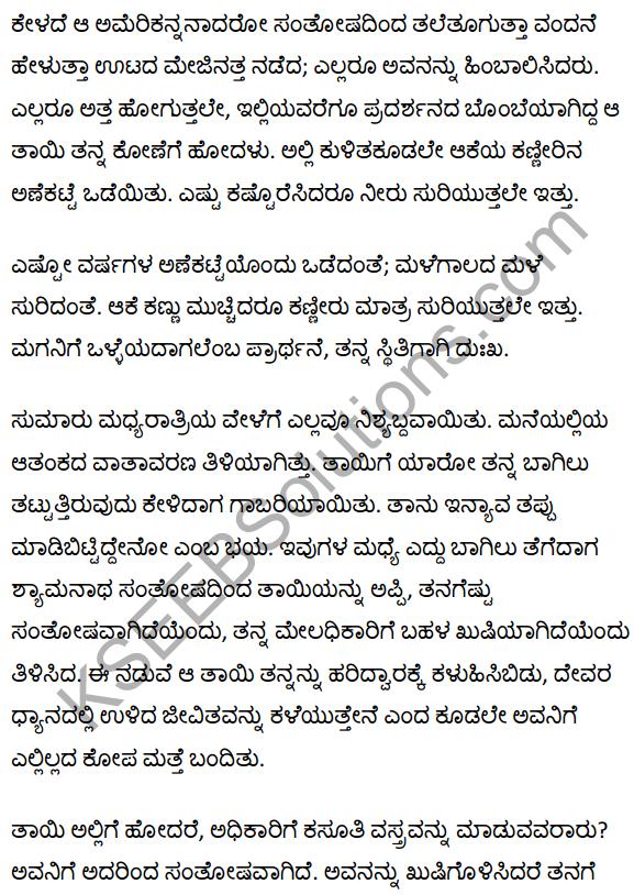 चीफ़ की दावत Summary in Kannada 5