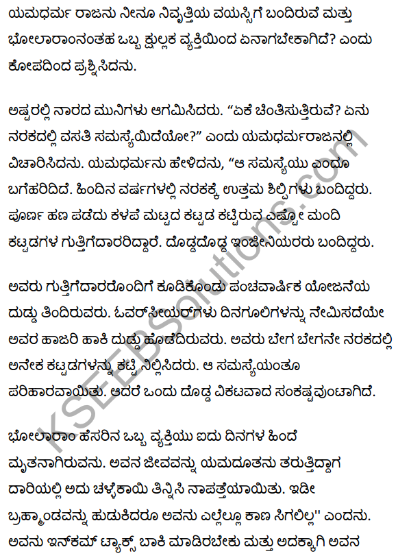 भोलाराम का जीव Summary in Kannada 3
