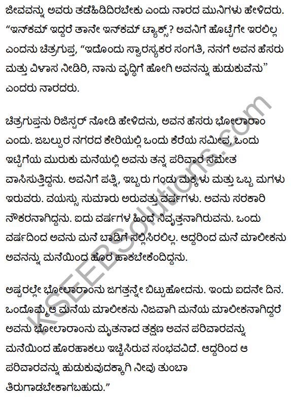 भोलाराम का जीव Summary in Kannada 4