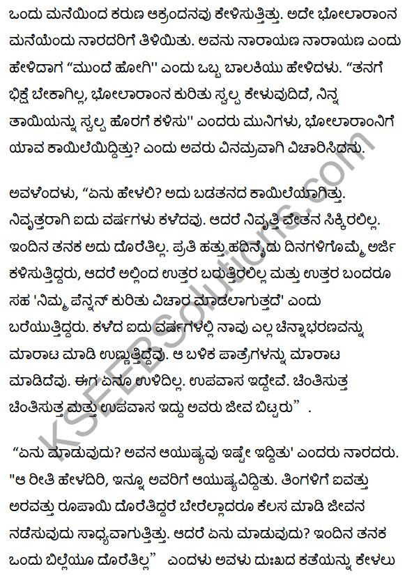 भोलाराम का जीव Summary in Kannada 5