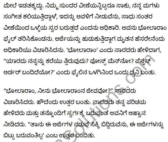 भोलाराम का जीव Summary in Kannada 7