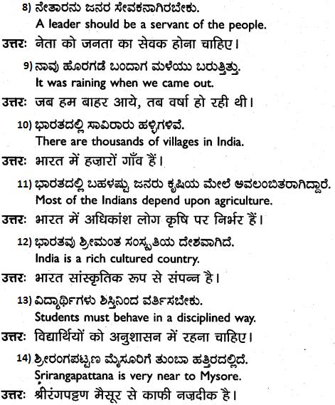 1st PUC Hindi Workbook Answers अनुवाद 2