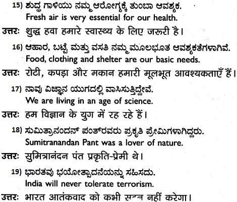 1st PUC Hindi Workbook Answers अनुवाद 3