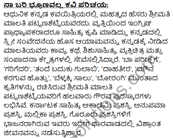 1st PUC Kannada Textbook Answers Sahitya Sanchalana Chapter 10 Na Bari Brunavalla 12