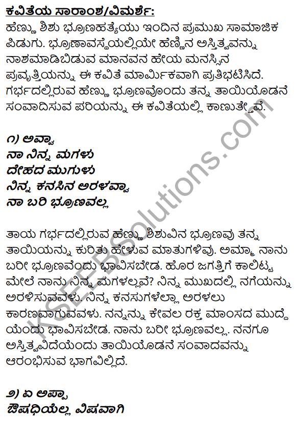 1st PUC Kannada Textbook Answers Sahitya Sanchalana Chapter 10 Na Bari Brunavalla 13