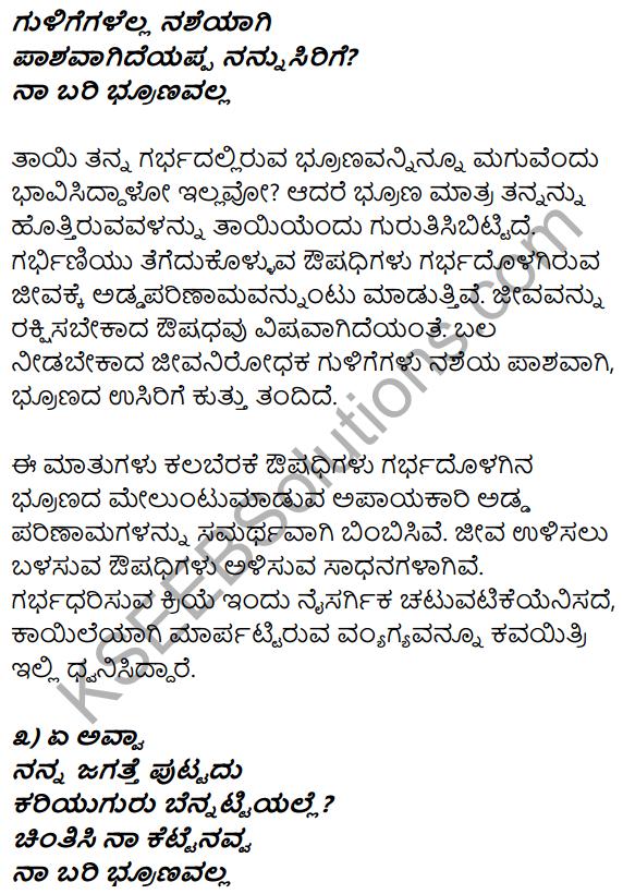 1st PUC Kannada Textbook Answers Sahitya Sanchalana Chapter 10 Na Bari Brunavalla 14