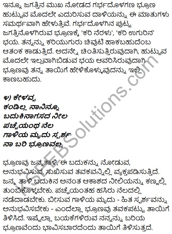 1st PUC Kannada Textbook Answers Sahitya Sanchalana Chapter 10 Na Bari Brunavalla 15