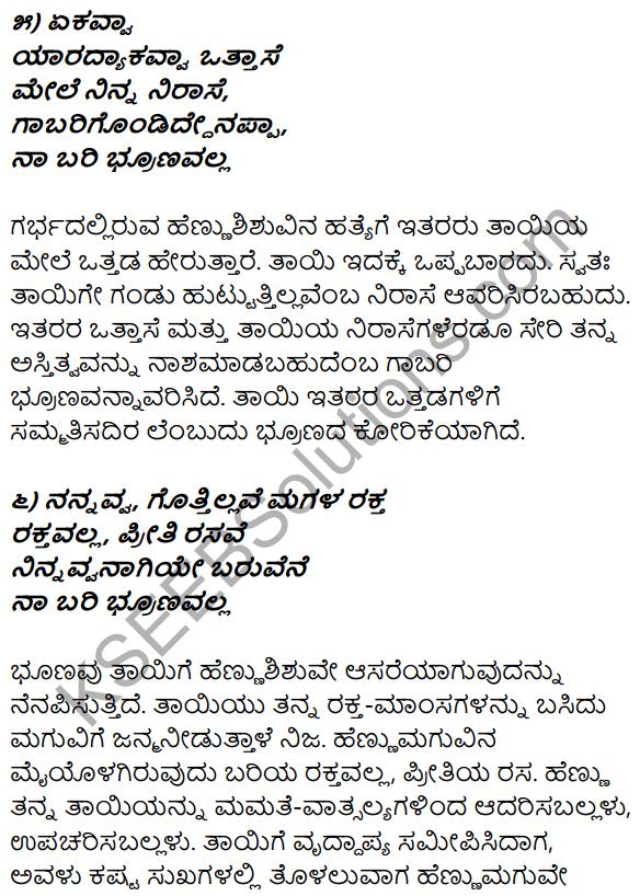 1st PUC Kannada Textbook Answers Sahitya Sanchalana Chapter 10 Na Bari Brunavalla 16