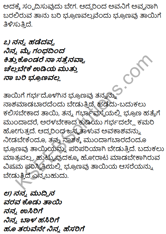 1st PUC Kannada Textbook Answers Sahitya Sanchalana Chapter 10 Na Bari Brunavalla 17