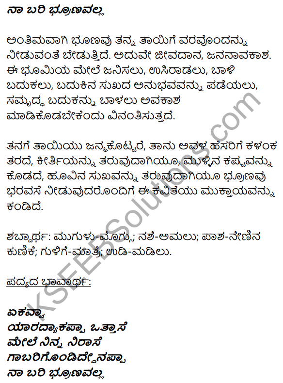 1st PUC Kannada Textbook Answers Sahitya Sanchalana Chapter 10 Na Bari Brunavalla 18