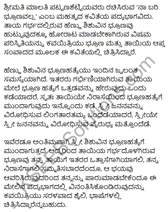 1st PUC Kannada Textbook Answers Sahitya Sanchalana Chapter 10 Na Bari Brunavalla 19