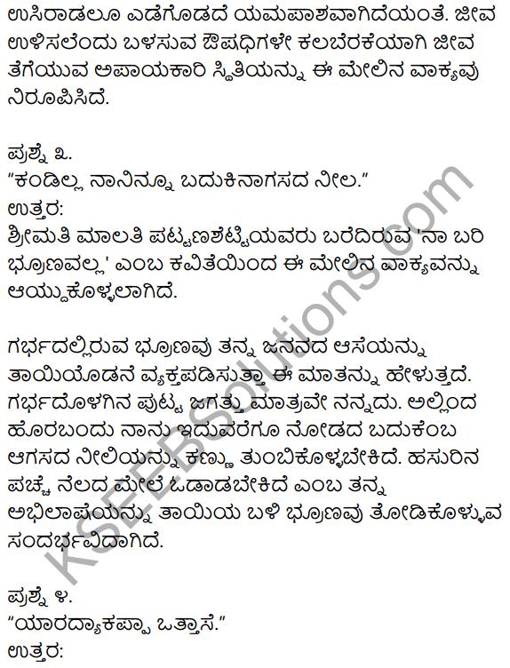 1st PUC Kannada Textbook Answers Sahitya Sanchalana Chapter 10 Na Bari Brunavalla 2