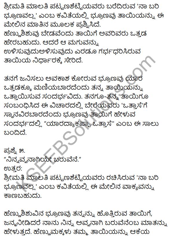 1st PUC Kannada Textbook Answers Sahitya Sanchalana Chapter 10 Na Bari Brunavalla 3