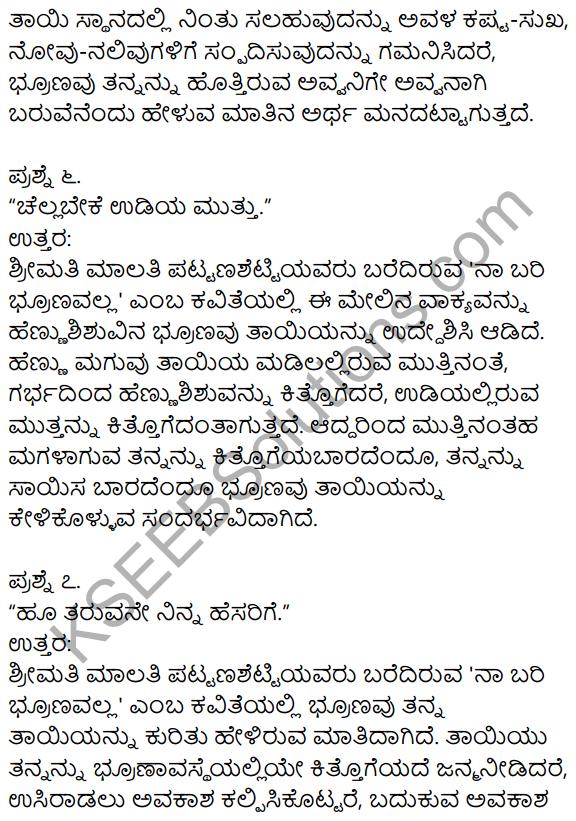 1st PUC Kannada Textbook Answers Sahitya Sanchalana Chapter 10 Na Bari Brunavalla 4