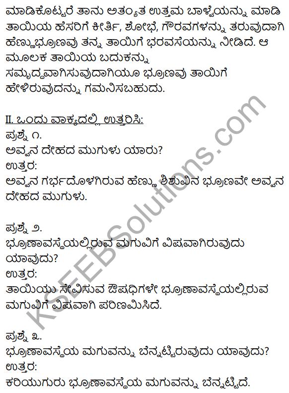 1st PUC Kannada Textbook Answers Sahitya Sanchalana Chapter 10 Na Bari Brunavalla 5