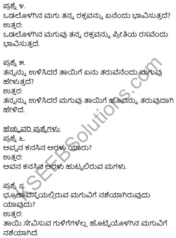 1st PUC Kannada Textbook Answers Sahitya Sanchalana Chapter 10 Na Bari Brunavalla 6
