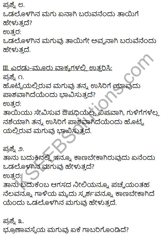 1st Puc Kannada Na Bari Brunavalla Notes