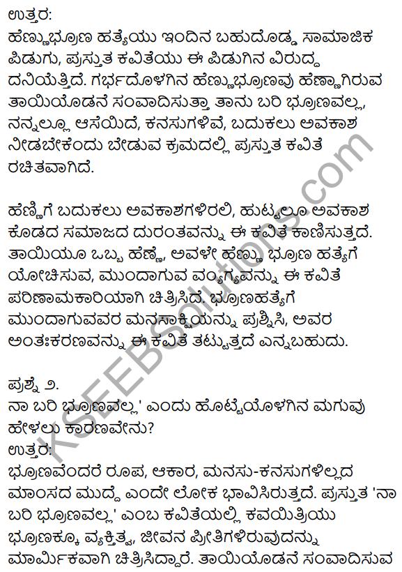 1puc Kannada Text Book Pdf KSEEB Solutions