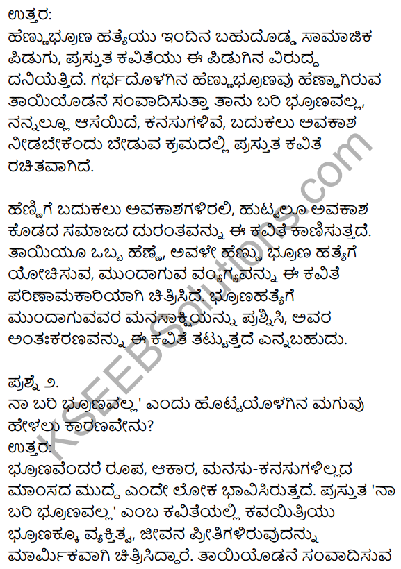 1st PUC Kannada Textbook Answers Sahitya Sanchalana Chapter 10 Na Bari Brunavalla 9