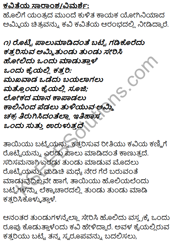 1st PUC Kannada Textbook Answers Sahitya Sanchalana Chapter 13 Holige Yantrada Ammi 12