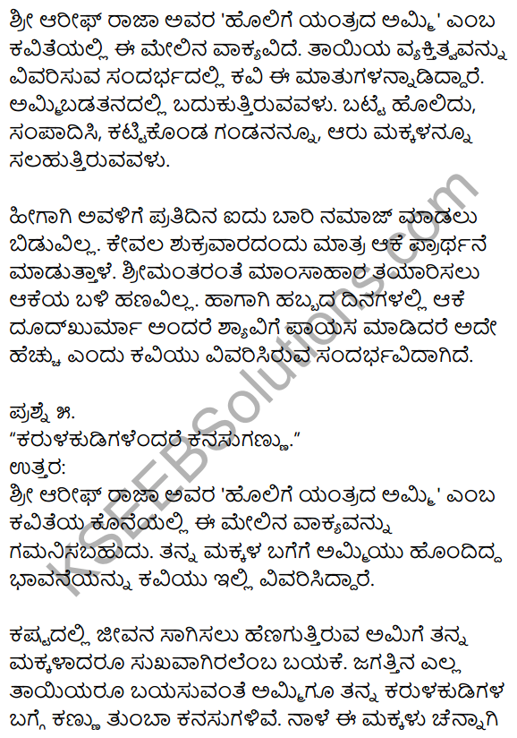 1st PUC Kannada Textbook Answers Sahitya Sanchalana Chapter 13 Holige Yantrada Ammi 3