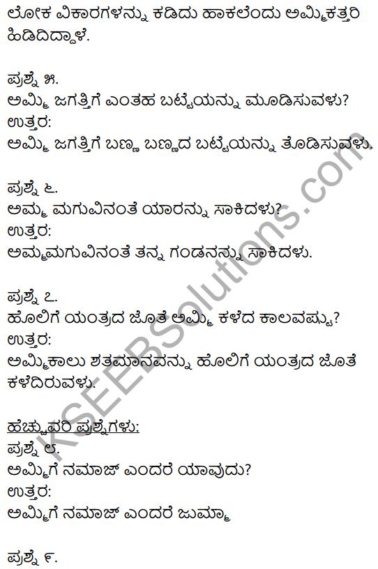 1st PUC Kannada Textbook Answers Sahitya Sanchalana Chapter 13 Holige Yantrada Ammi 5