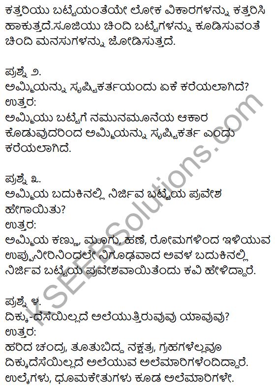 1st PUC Kannada Textbook Answers Sahitya Sanchalana Chapter 13 Holige Yantrada Ammi 7