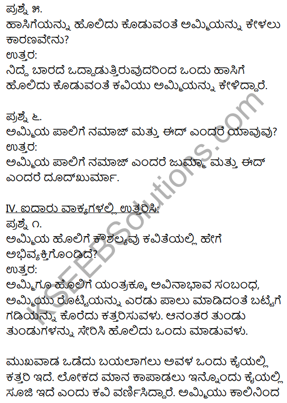 1st PUC Kannada Textbook Answers Sahitya Sanchalana Chapter 13 Holige Yantrada Ammi 8