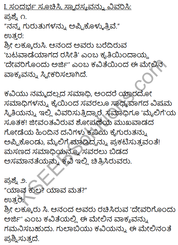 Devarigondu Arji Kannada KSEEB Solutions