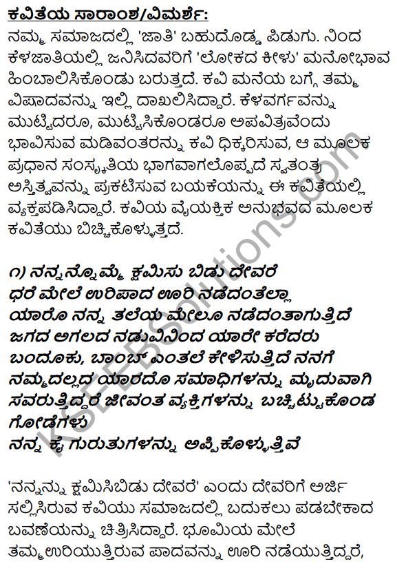 Kannada 1st Puc Notes KSEEB Solutions
