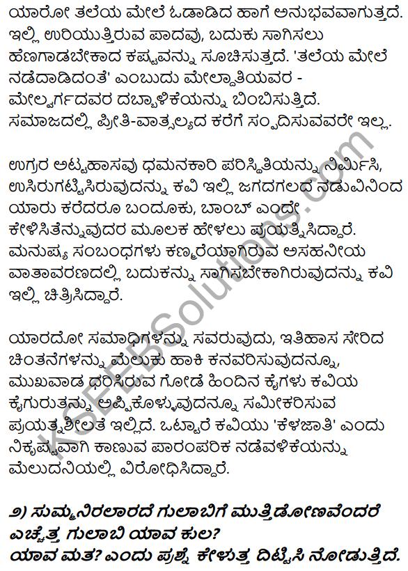 1st PUC Kannada Textbook Answers Sahitya Sanchalana Chapter 14 Devarigondu Arji 12