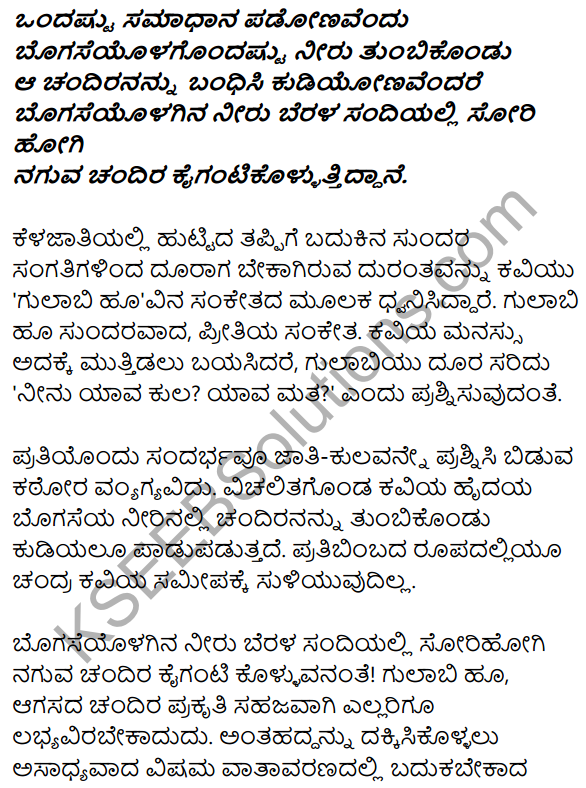1st PUC Kannada Textbook Answers Sahitya Sanchalana Chapter 14 Devarigondu Arji 13