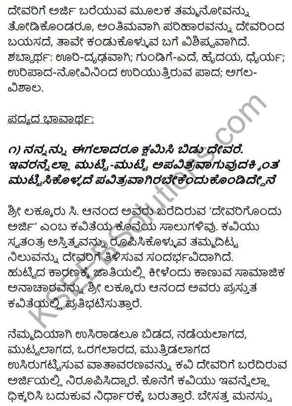 1st PUC Kannada Textbook Answers Sahitya Sanchalana Chapter 14 Devarigondu Arji 16