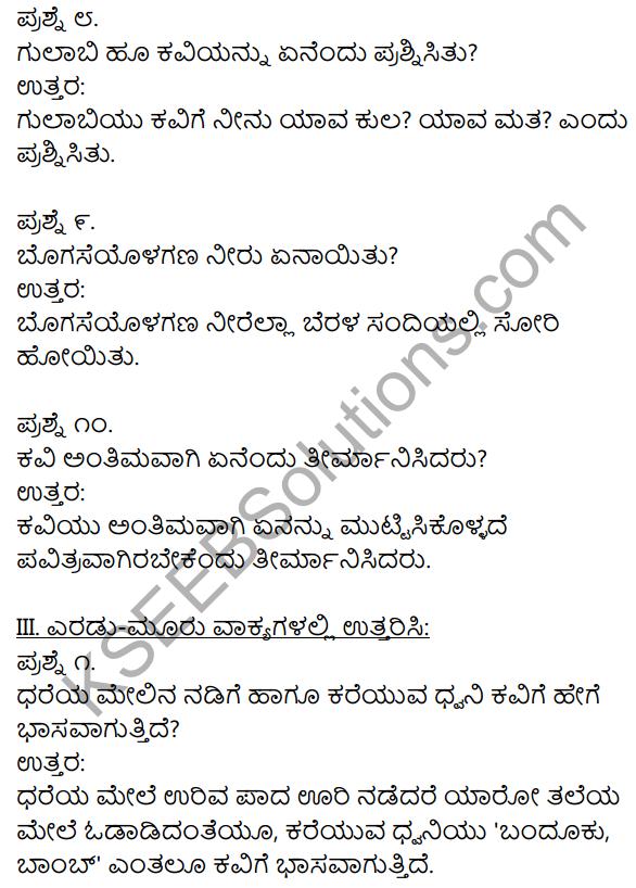 11th Kannada Notes KSEEB Solutions