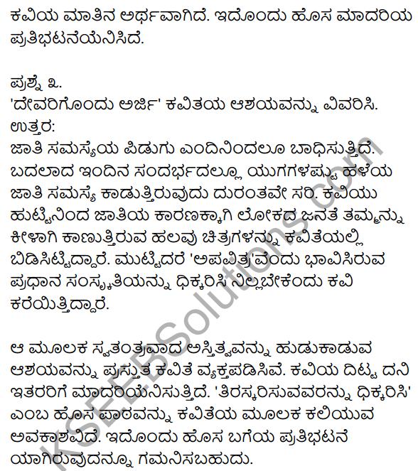 1 Puc Kannada Notes KSEEB Solutions