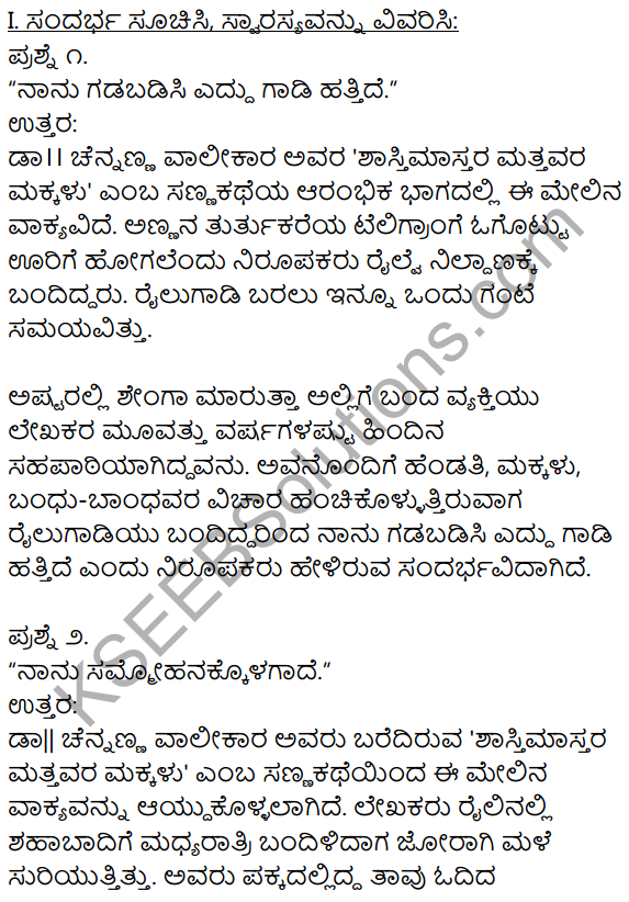1st PUC Kannada Textbook Answers Sahitya Sanchalana Chapter 19 Shastri Mastara Mattavara Makkalu 1