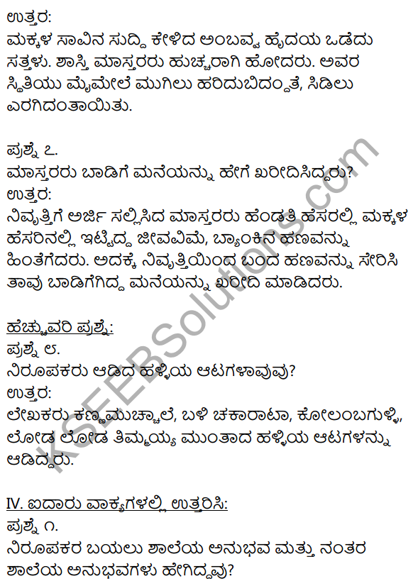 1st PUC Kannada Textbook Answers Sahitya Sanchalana Chapter 19 Shastri Mastara Mattavara Makkalu 11