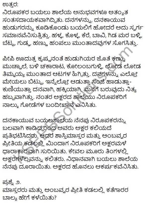 1st PUC Kannada Textbook Answers Sahitya Sanchalana Chapter 19 Shastri Mastara Mattavara Makkalu 12